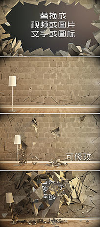 震撼墙壁破裂破墙而出图文视频展示模板