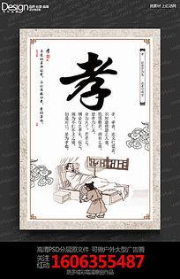 中国风道德教育孝文化挂画模版下载