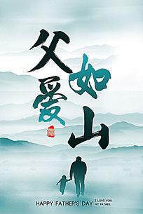 中国风父爱如山父亲节宣传海报设计