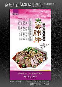 中华美食夫妻肺片海报设计
