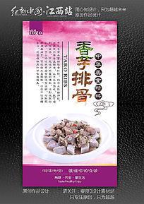 中华美食香芋排骨海报设计