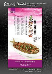 中华美食野生鱼海报设计
