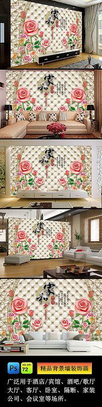 中式花开家和软包电视背景墙
