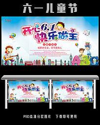 最新六一儿童节促销海报设计