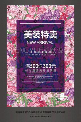 炫彩唯美美装特卖宣传海报