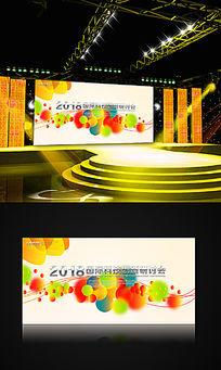 创意科技研讨会展板背景设计