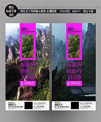创意张家界旅游海报