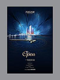 高档水岸城市夜景辉煌房地产海报