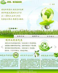 环保网页的封面页版面设计