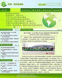 环保网页的内容页版面设计 PSD