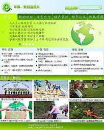 环保网页的首页版面设计 PSD