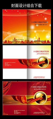 简洁大气投资金融画册宣传册封面图片设计下载