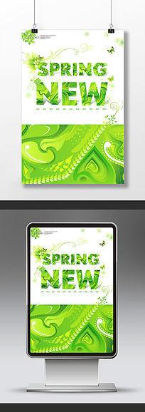 简约春天春季促销海报