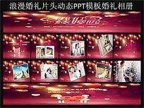 浪漫婚礼片头动态PPT模板下载婚礼电子相册