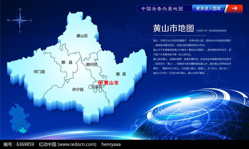 蓝色高档黄山市矢量地图