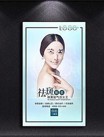 蓝色清爽祛斑美容展板海报设计