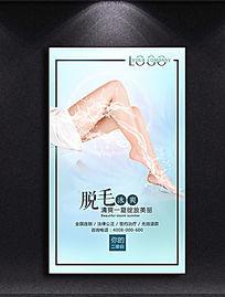 蓝色清新清爽一夏脱毛美容展板海报设计
