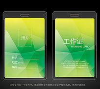 绿色几何背景工作证设计模版PSD