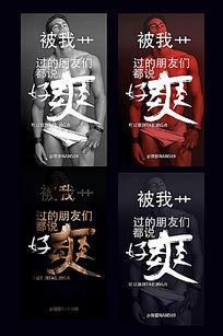 男性肌肉男专题海报设计
