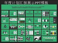 年度计划汇报总结展示PPT模板下载