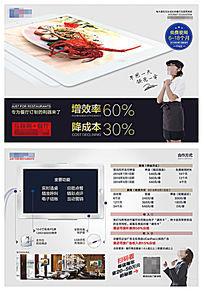 平板电脑宣传彩页设计