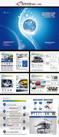 汽车GPS定位产品宣传科技画册