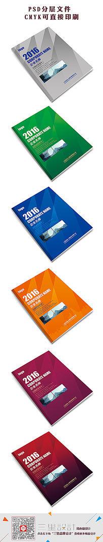 全套简洁时尚企业画册封面设计