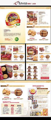 曲奇饼干宣传页画册PSD模板