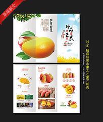 热带芒果折页