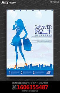时尚创意美女夏季促销宣传海报设计