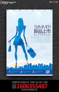 时尚创意美女夏天购物宣传海报设计