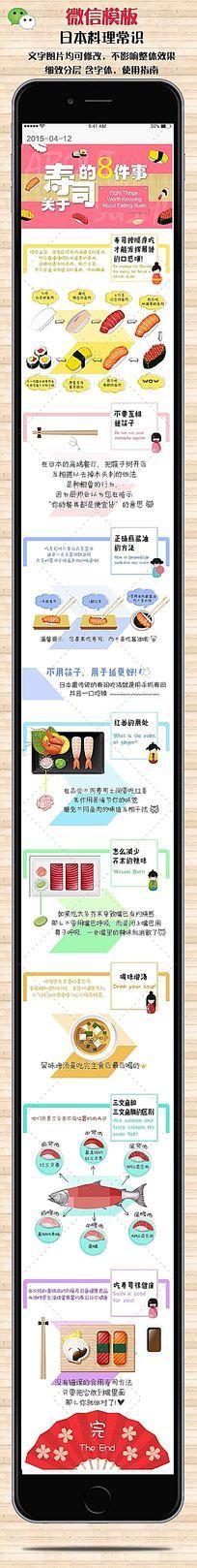 寿司日本料理常识微信模板