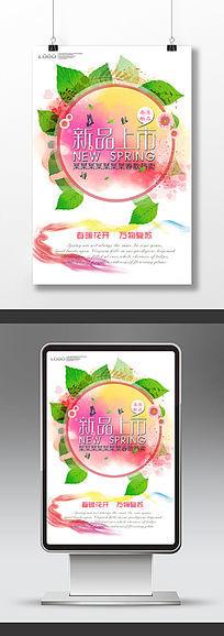 水彩新品上市海报设计
