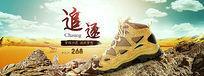 淘宝登山鞋海报设计