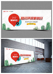 淘宝电商活动促销广告banner图