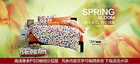 淘宝家居布艺夏季促销海报设计