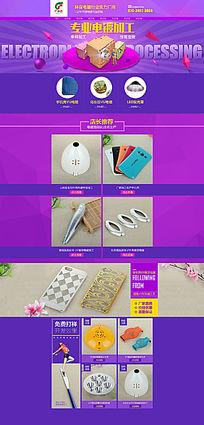 淘宝塑胶电子配件首页设计