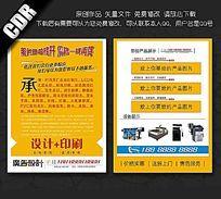 图文广告宣传单页