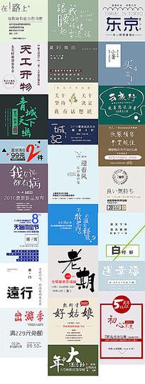 文艺范夏季森系小清新促销标签女装海报模板
