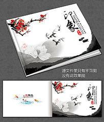 中国风古诗集鸿雁封面图片