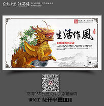 中国风政府党建廉政海报之生活作风