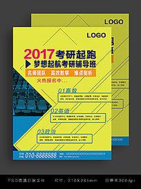 2017考研辅导班宣传单页