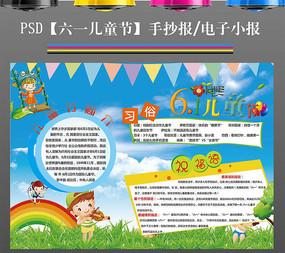 61儿童节小报六一文艺晚会手抄电子小报图片