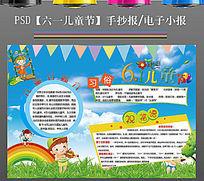 61儿童节小报六一文艺晚会手抄电子小报