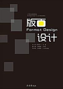创意版面设计书籍画册封面