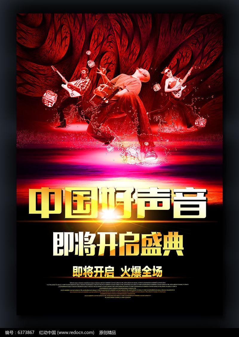 创意红色商业音乐会海报模板