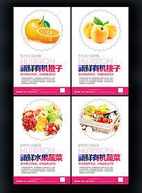 创意商业水果海报设计PSD