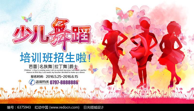 创意水彩少儿舞蹈培训班招生海报设计