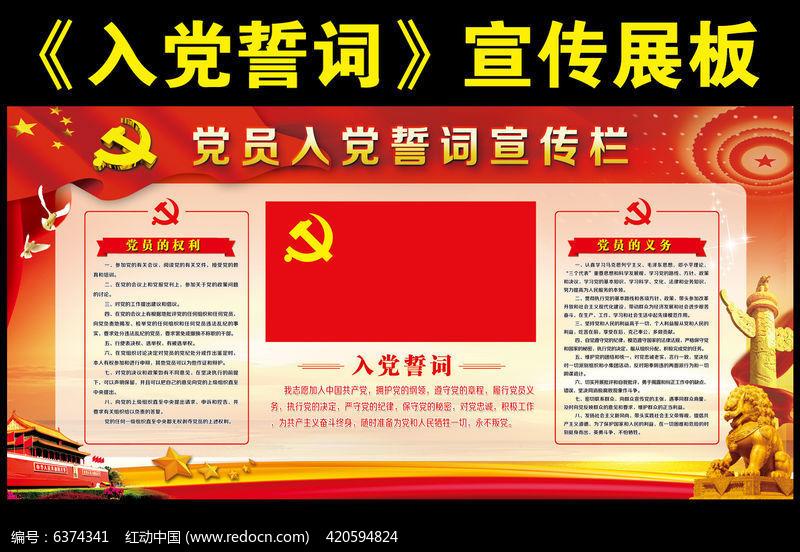 党员入党誓词活动室专栏psd素材下载_政府|党建展板