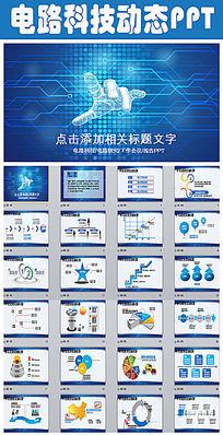 电路科技研发报告PPT模板